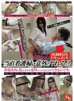 Can I Really Fuck the Nurse on Duty!? vol. 2 Download
