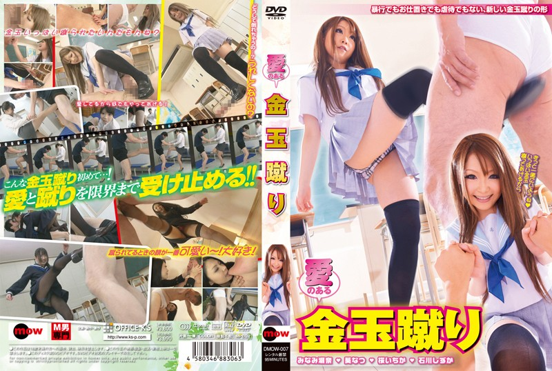 DMOW-007 free asian porn movies Lovely Ball-kicking