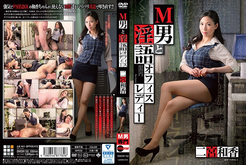DMOW-152 A Maso Man And A Dirty Talk Office Lady Waka Ninomiya