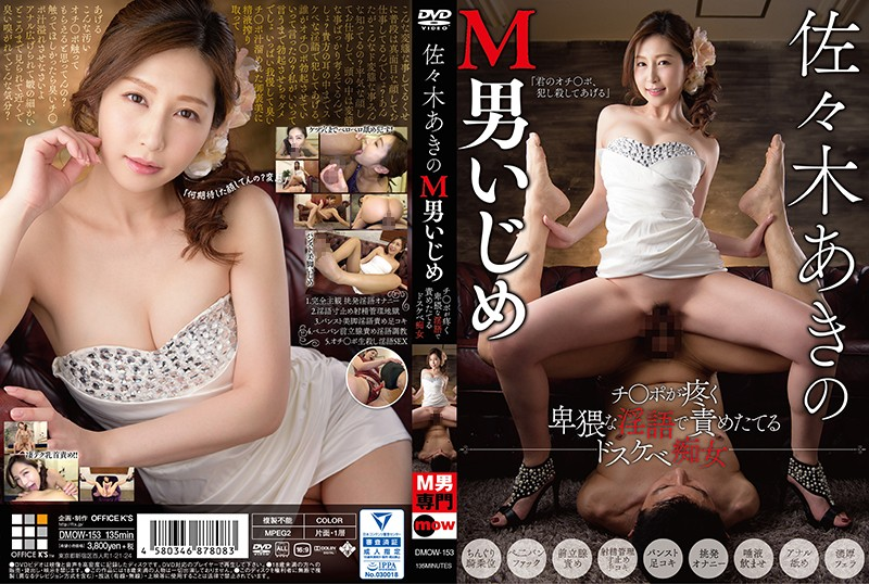 DMOW-153 Aki Sasaki Is Bullying Maso Boys A Horny Slut Is Hitting These Maso Men With Filthy Dirty Talk Until Their Cocks Throb With Lust