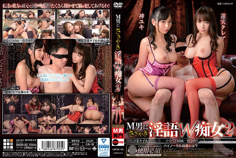 DMOW-160 JavHD Two Raunchy Whispering Sluts On One Submissive Boy 2