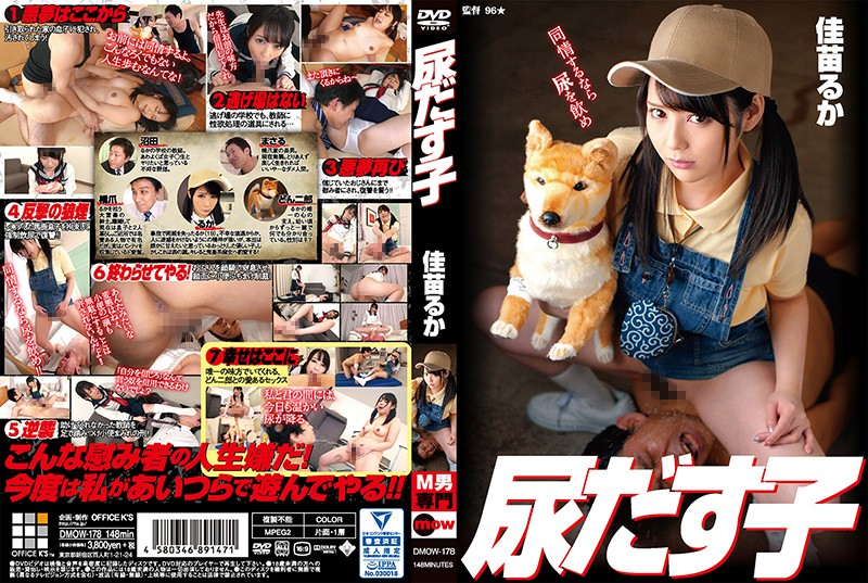 DMOW-178 Pissy Little Bitch Ruka Kanae