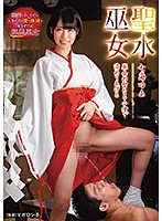 The Golden Shower Priestess Yua Nanami The Priestess Will Cleanse You With Her Holy Piss Download