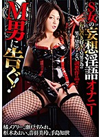 An Announcement For Maso Men! A Sado Lady In Daydream Fantasy Dirty Talk Masturbation Download