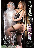 [DMOW-207] The Mummy Tied Up Naughty Stuff For The Masochist Man