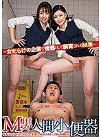 Masochist Man Human Toilet -Masochist Man Trained As Toilet In Business Filled With Women- Download