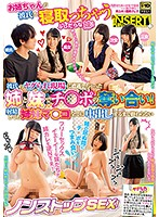 DOHI-059 JAV Screen Cover Image for Yuki Shin This Slutty Little Sister Is Looking To Fuck Her Big Sister's Boyfriend When Her Big Sister Caught Them Fucking They Started Fighting Over His Cock Even After He Ejaculated These Two Sisters Waged A Non-Stop Sex War Over His Dick Until He Creampie Fucked Their Pussies To The Very Last Drop from Office-K's Studio Produced in 2017