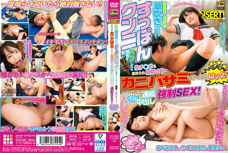 (36dohi00065)[DOHI-065] A Prim And Proper, Neat And Clean Girl Is Squirting Herself Into Cunnilingus Mind-Blowing Perversion! She Wanted Some Raw Cock, And As I Was About To Squirt My Load, She Locked Me Down With Her Legs! So I Had No Choice But To Pump My Load Into Her Pussy, Over And Over Again, In Forced Creampie Ecstasy! Download