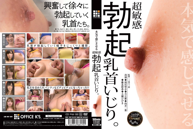 DOKS-229 jav watch Super-Sensitive and Truly Feeling It: Erect Nipple Play