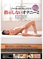 Uncut Footage: Free-Form Masturbation 2 Download