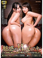 Alluring Double Ass Hot Dogging I Want To Get Slammed Between These 2 Beautiful Asses And Get My Rock Hard Cock Hot Dogged In Between These Lovely Pieces Of Meat! Download