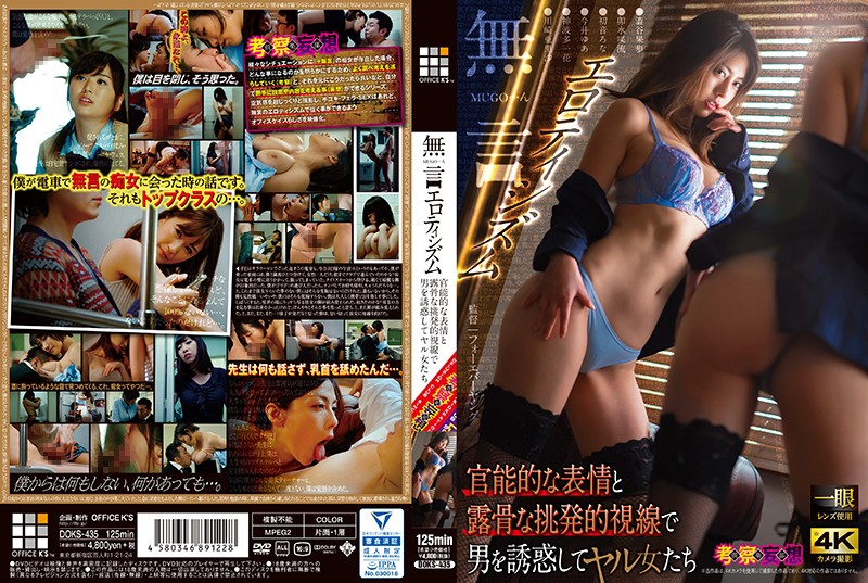 DOKS-435 jav stream Silent Eroticism Horny Women Who Lure Men To Temptation With Sensual Looks And Undisguised Allures