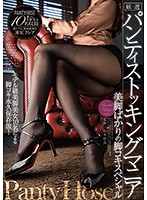 Handpicked. Pantyhose Mania. Footjob Special Featuring Beautiful Legs Only Download