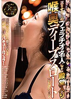 Deep Throat Hall Of Fame Collection Featuring Carefully Selected Blowjob Masters Download