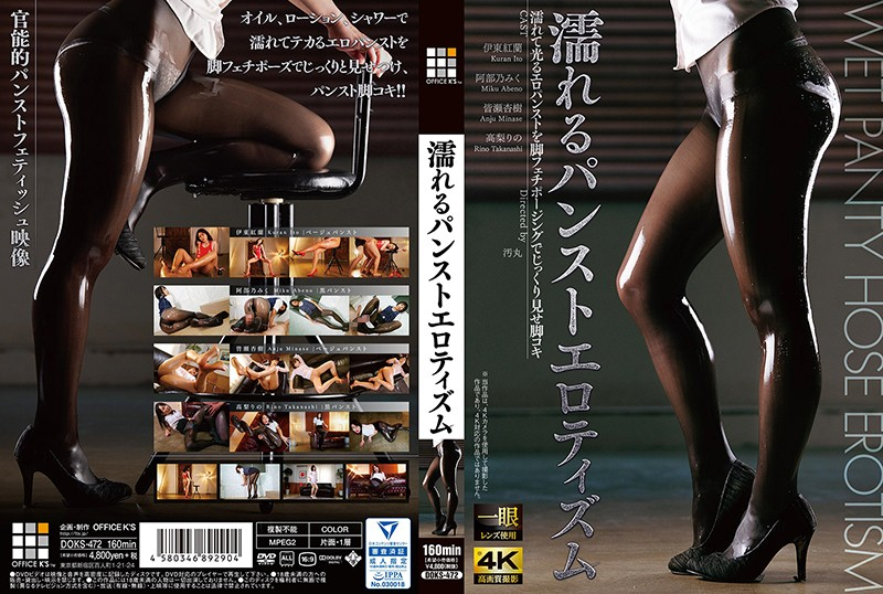 DOKS-472 Wet Pantyhose Eroticism