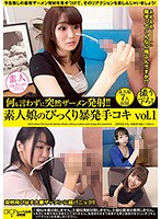 I Said Nothing Until I Suddenly Blasted Off My Semen!! Amateur Girls Get Surprised While Giving Handjob Action vol. 1 Download