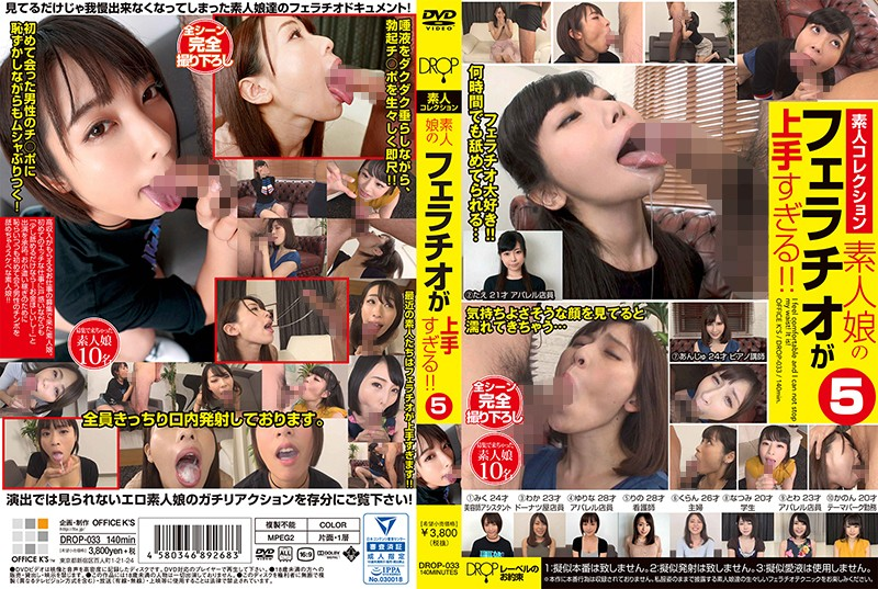 DROP-033 Amateur Girls With The Best Blowjob Skills!! 5