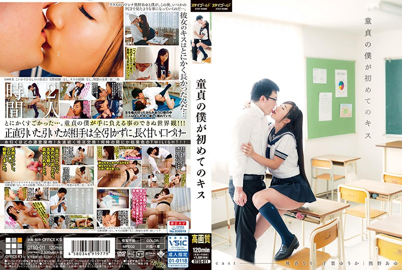DTSG-011 jav sex My First Kiss As A Cherry Boy