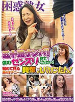 Picking Up Girls: Fifty Something Ladies! Please Watch Me Masturbate! Meet Dirty Old Ladies Who Get Excited Watching Masturbation For The First Time! 下載