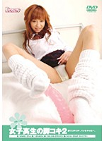 Chatting Up Schoolgirls They Use Their Feet To Jerk Me Off Volume 2 下載