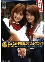 Monthly Issue: When This Schoolgirl Cums It's Amazing!! Pervert Pick Up ver. Download