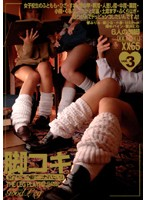 Footjob I Wanna Get Off With the Feet of a Schoolgirl!! vol. 3 Download