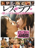 Lesbian Love - Hot Relationship Starting With a Gentle Kiss - 下載