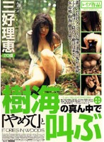 """In The Forest She Screams """"Stop!"""" Rie Miyoshi  Download"""