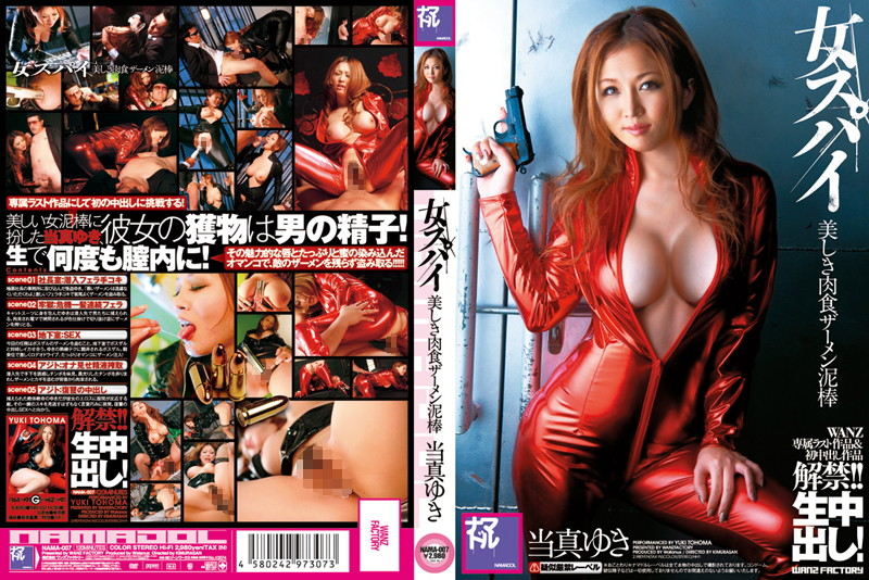 NAMA-007 Female Spies: The Beautiful Meat-Eating Semen Thieves (Yuki Toma)