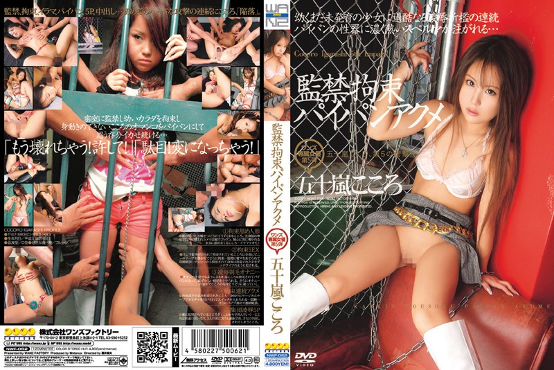 NWF-062 best japanese porn Confined and Tied Up Shaved Pussy Orgasms – Kokoro Igarashi