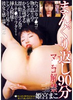 Spread Legged 90 Minutes Yamako Himemi Download