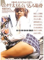 Fat Thighs And Camel Toe From A Bicycle Straddling Schoolgirl Mikan Tokonatsu  下載