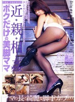 I-N-C-E-S-T My Mommy With Beautiful Legs Download