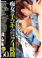 Slut Handjob Extreme Ejaculations Four Hours Non-stop 下載