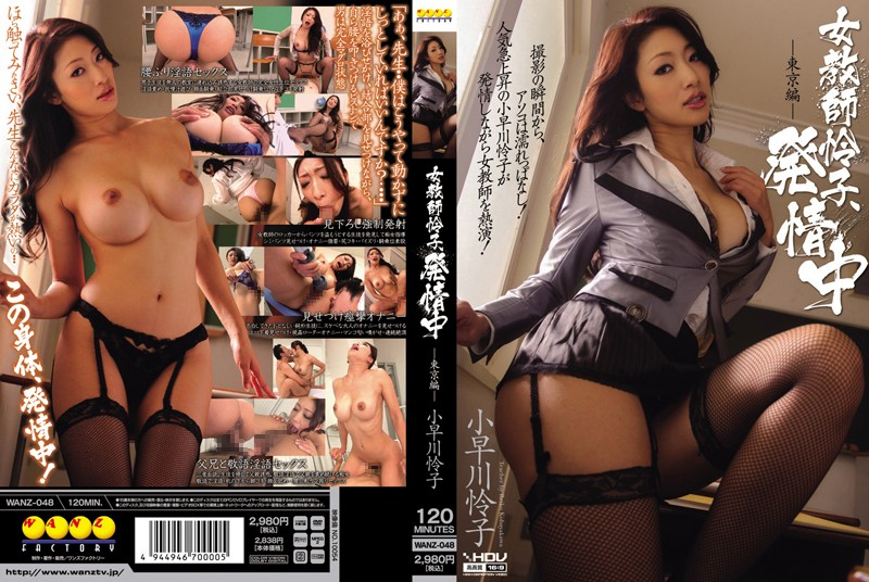 WANZ-048 Female Teacher Reiko Big tits is Turned On Reiko Kobayakawa