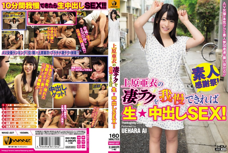WANZ-227 If You Can Withstand Ai Uehara 's Amazing Technique You'll Get Creampie SEX!