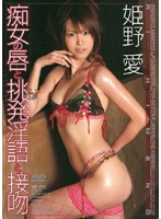 Nympho's Lips And Provocative Dirty Talk/ Kissing Ai Himano 下載