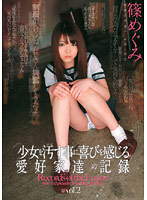 Records of Amateurs Who Feel Good Doing Dirty Things to Barely Legal Girls VOL. 2 Megumi Shino 下載