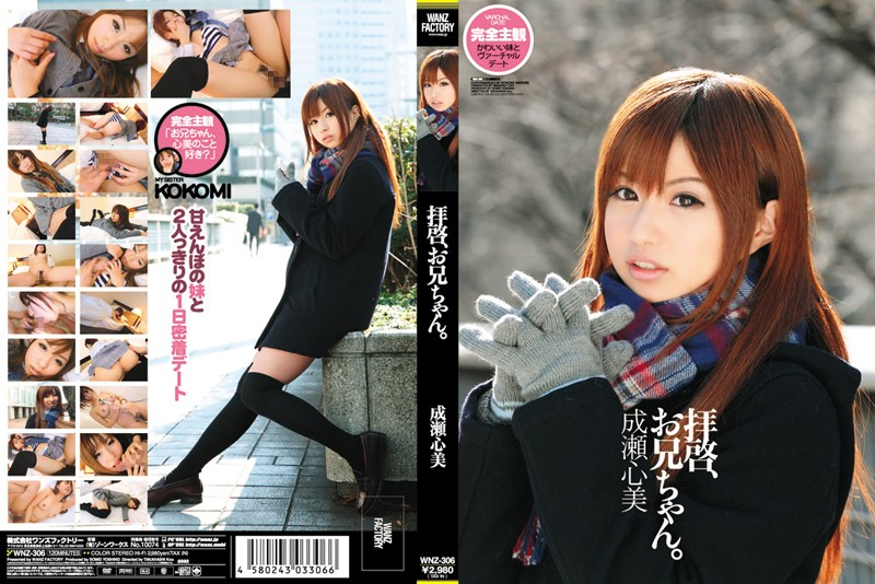 WNZ-306 VJav Greetings, Dear Brother – Kokomi Naruse