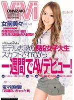 Real College Girl Aspiring To Be A Model Making Her Porno Debut Within A Week Of Being Scouted! Bibi Onzaki Download