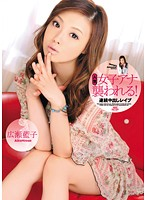Popular Female Anchor Attacked! Series of Creampie R**es Aiko Hirose Download