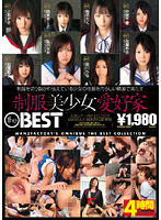 The BEST of Pretty High School Girl Lovers Download