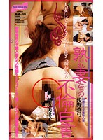 Mature Wife Cheating Confessions 下載