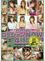 h.m.p Lotion NOW 4 Hours Download