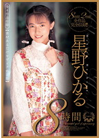 Hikaru Hoshino 8 Hours All 8 Titles Included. (Film Clip Collection Revised Mosaic Version) 下載