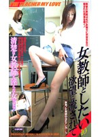 I Want to Fuck a Female Teacher! 10 Unstoppable Lust Download