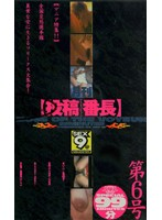 Monthly (Posting Boss) The 6th Issue 下載