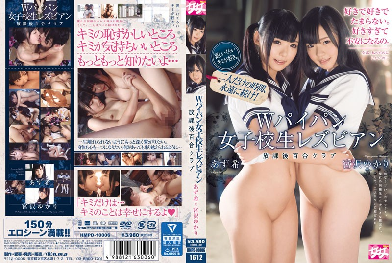 HMPD-10006 japanese av Double Shaved Pussy Schoolgirl Lesbians After School With The Lily Club