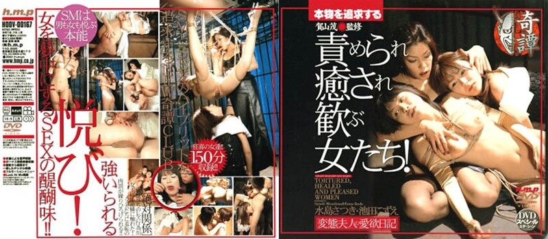 HODV-00167 These Ladies Are So Grateful For Their Curative Torment! Perverted Wife's Passionate Journal - Satsuki Mizushima, Naked Apron, Lesbian, Kozue Ikeda, Bondage, BDSM
