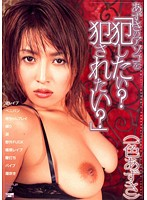 Do You Want To Violate Azusa's Cunt? Do You Want To? Azusa Ishiki 下載